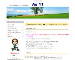 As 11(エーズワンワン)