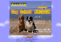 Dog School ARCADIA