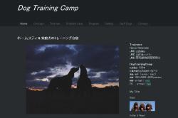 Dog Training Camp (ドッグトレーニングキャンプ)