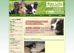 犬のしつけ方教室 WanLife
