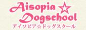 アイソピア☆ドッグスクール