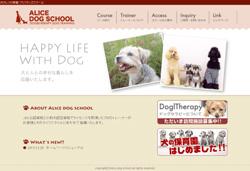 Alice Dog School