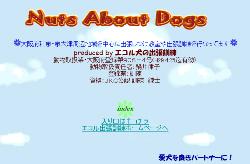 エコル犬の出張訓練