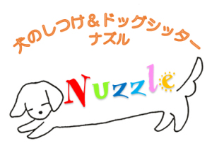 犬のしつけNuzzle(ナズル)