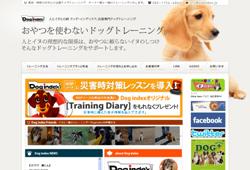 Dog index (ドッグインデックス)