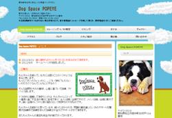 Dog Space POPEYE