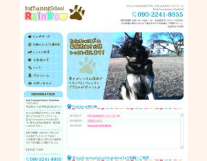 Dog Training School RainBow
