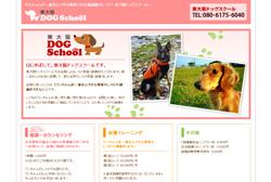 東大阪ドッグスクール