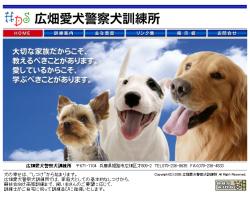 広畑愛犬警察犬訓練所