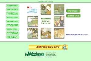 広川ドッグトレーニング