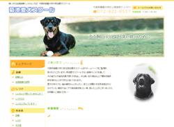 菊池愛犬スクール