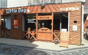 犬の保育園 Little Dog(リトルドッグ)