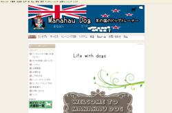 Manahau Dog 羊の国のドッグトレーナー