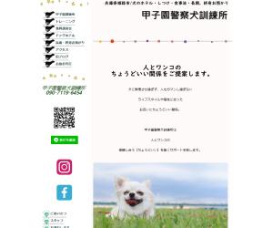 甲子園警察犬訓練所