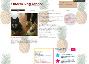 OHANA Dog School. (オハナドッグスクール)