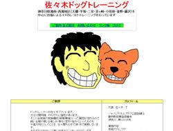佐々木ドッグトレーニング