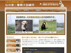 仙台第二警察犬訓練所