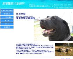 犬の学校 泉華警察犬訓練所