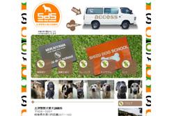 志津警察犬愛犬訓練所