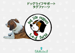 dog life support  t.a.g farts (ドッグライフサポート タグファーツ)