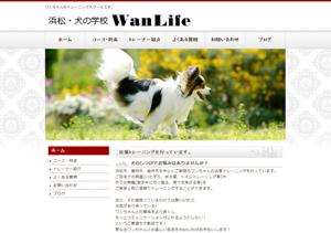 犬の学校・WanLife