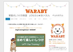 Dog Training School WARABY (ドッグトレーニングスクール ワラビー)