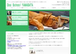 犬のしつけ教室・訓練の事ならDog School YAMAGATA